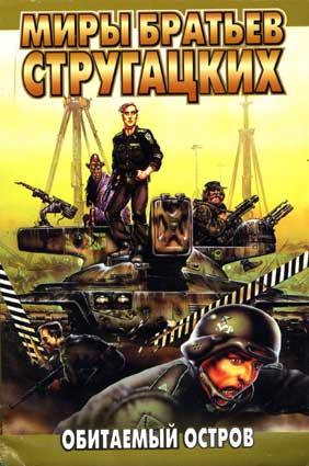 """portada rusa de """"la isla habitada"""""""